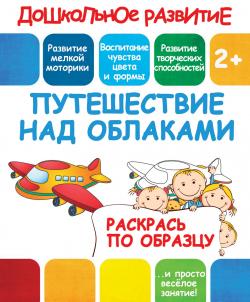 ДОШК_Р_ПО ОБРАЗЦУ_ПУТЕШЕСТВИЕ НАД ОБЛАКАМИ РЕКЛАМА