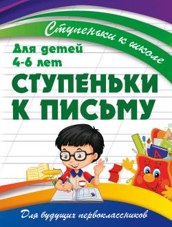 СТУПЕНЬКИ К ПИСЬМУ_реклама