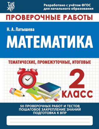 ПРОВЕРОЧНЫЕ МАТ_2