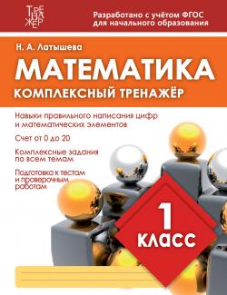 2_обложка ТРЕНАЖЕР 1 КЛАСС МАТ