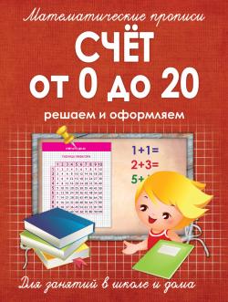 СЧЁТ ОТ 0 ДО 20 обложка
