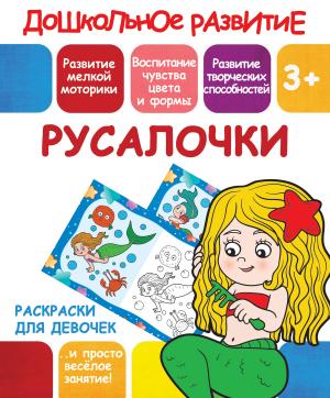 РУСАЛОЧКИ реклама