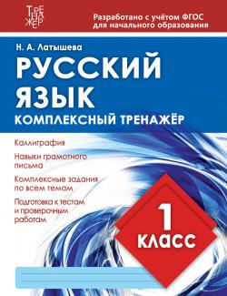 1_обложка ТРЕНАЖЕР 1 КЛАСС РУС