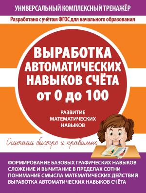 _УКТ СЧЁТ ОТ 0 ДО 100 реклама