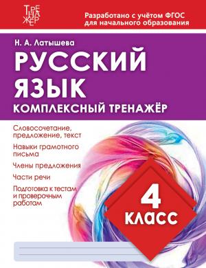 1_обложка ТРЕНАЖЕР 4 КЛАСС РУС