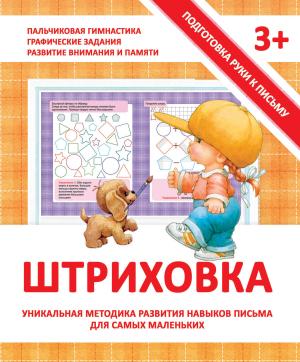 ПОДГ_Р_К_ПИСЬМУ_ШТРИХОВКА реклама