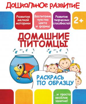 ДОШК_Р_ПО ОБРАЗЦУ_ДОМАШНИЕ ПИТОМЦЫ реклама