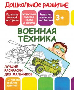 РАСКР_Д_МАЛ_ВОЕН_ТЕХН_реклама