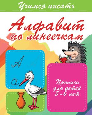 АЛФАВИТ ПО ЛИНЕЕЧКАМ_1