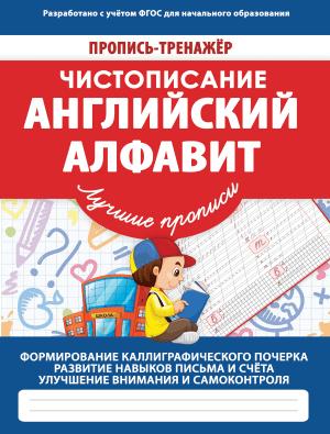 ПР-ТР_АНГЛИЙСКИЙ_АЛФАВИТ реклама