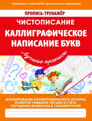 ПР-ТР_КАЛЛИГРАФИЧ_НАП_БУКВ реклама